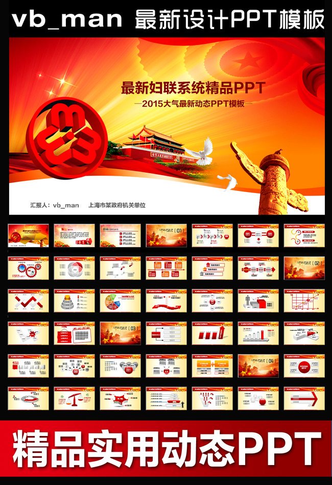 妇联三八妇女节报告会议表彰ppt模板背景