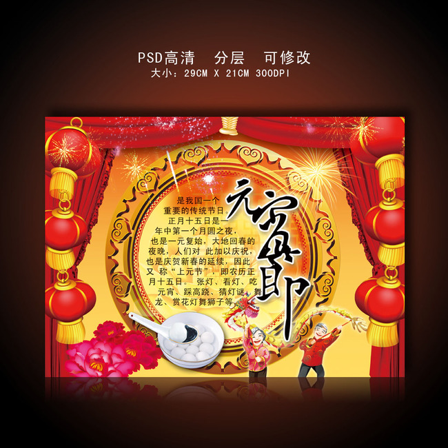 元宵节电子小报元宵节海报展板模板下载(图片编号:)