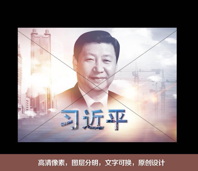 中国梦之改革开放习近平海报