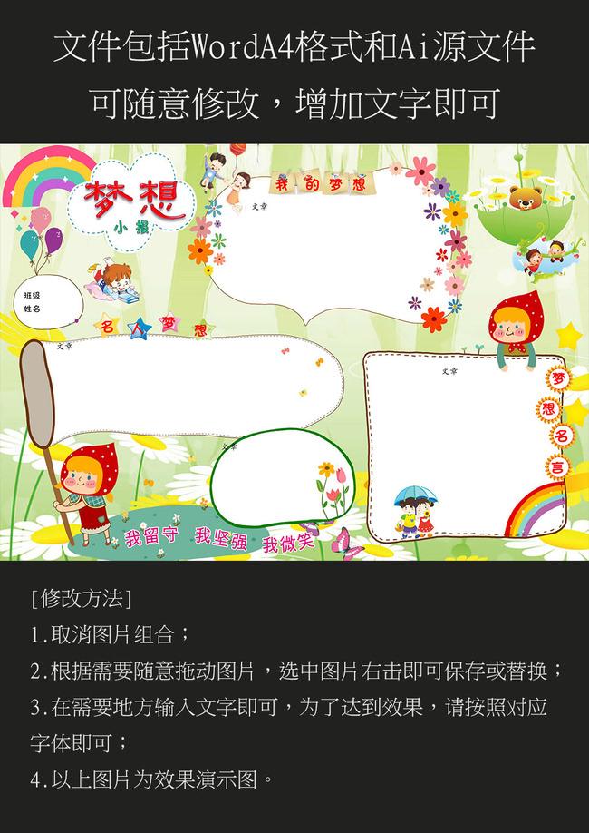 word电子小报模板梦想小报模板