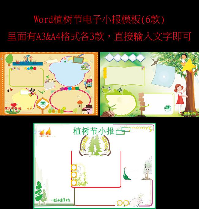 植树节植树节宣传图片植树节宣传海报小