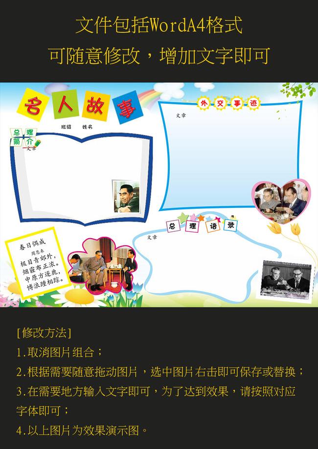 word手抄报模板名人小报模板a4模板下载(图片编号:)图片