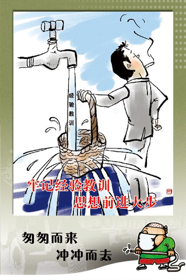 节约用水公益广告psd素材图片
