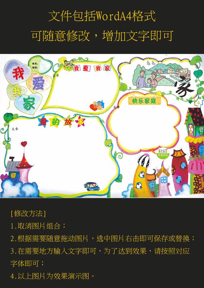 word电子小报模板 手抄报模板word模板word电子小报模板word封面模板