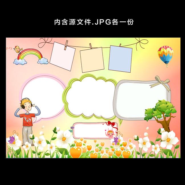 儿童手绘简历表