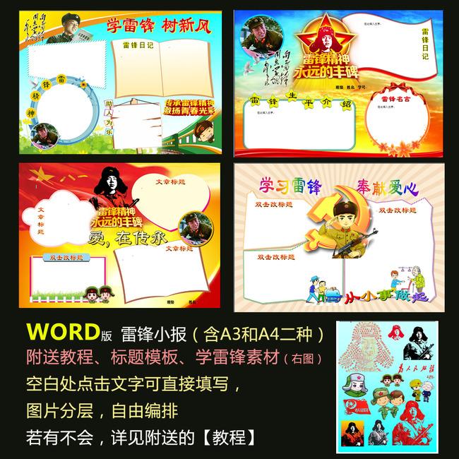 word电子小报模板学雷锋小报