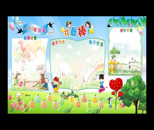 模板下载 小学生读书手抄小报边框设计背景图片下载 小学生幼儿园小报