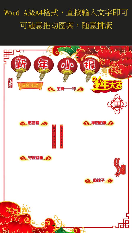 word小报模板新年节日小报模板图片