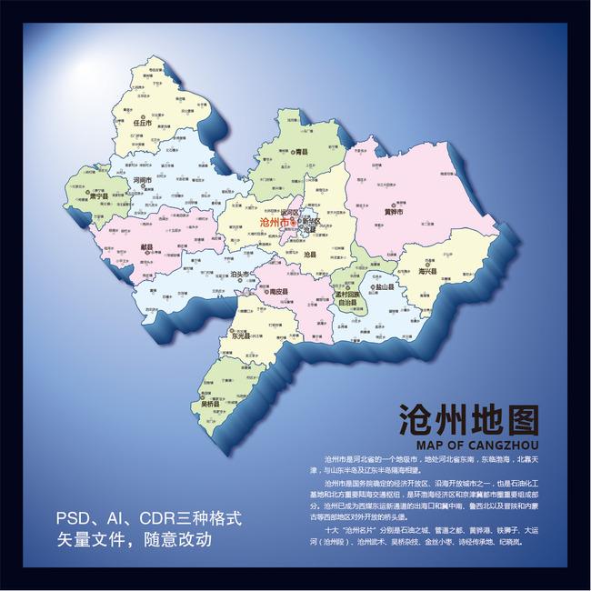 平面设计 地图 河北地图 > 沧州地图(含矢量图)