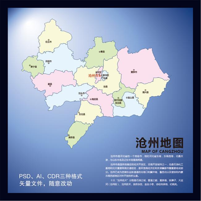 沧州地图模板下载(图片编号:13151614)