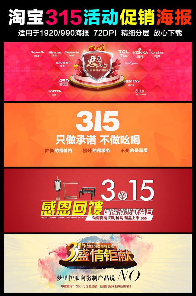 淘宝天猫315活动促销海报设计素材模板下载