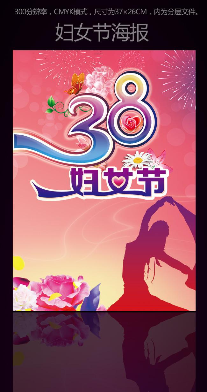 创意国际三八妇女节海报设计图下载