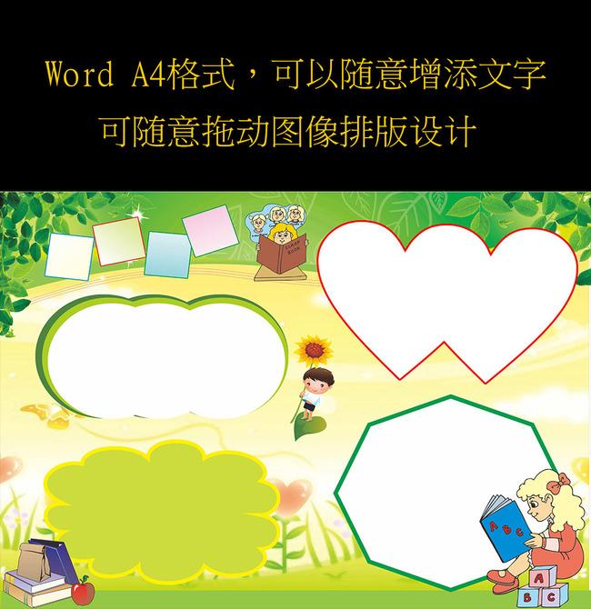 word手抄报模板读书小报通用模板a4
