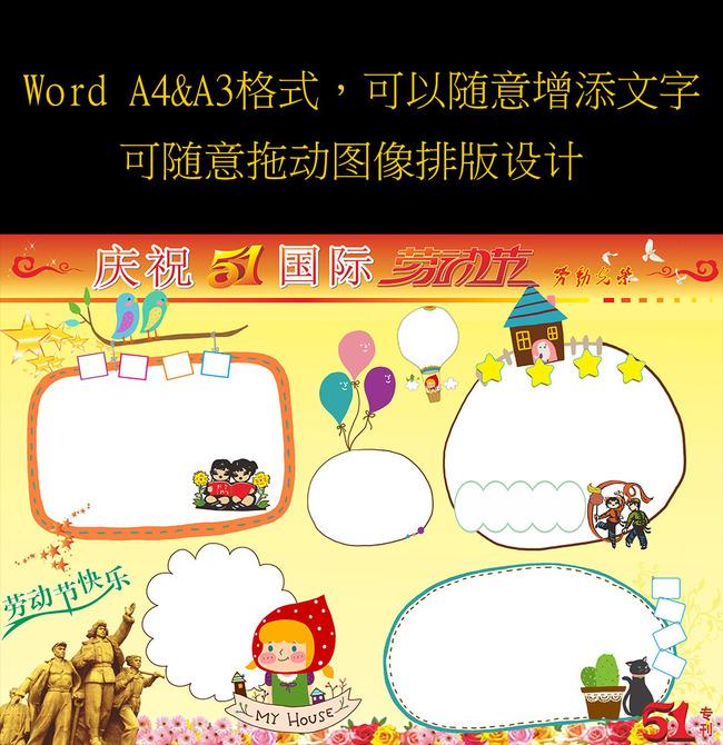 word小报模板五一劳动节手抄报模板