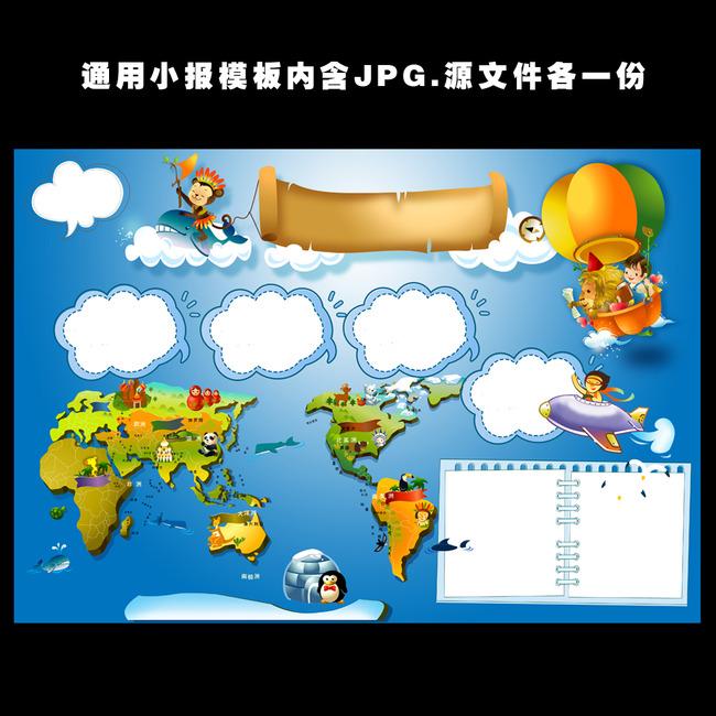 旅游环游世界读书小报电子小报手抄报模板下载