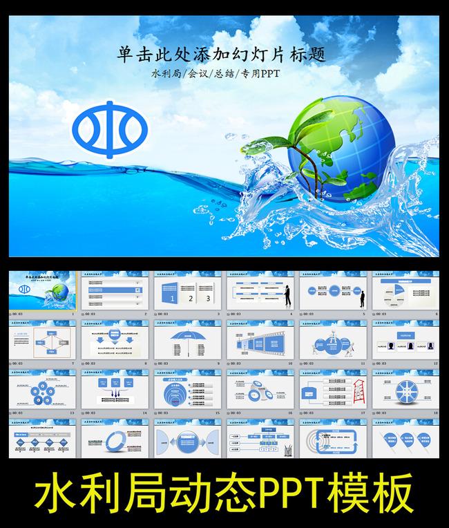 水利局水利资源年终总结会议报告ppt模板