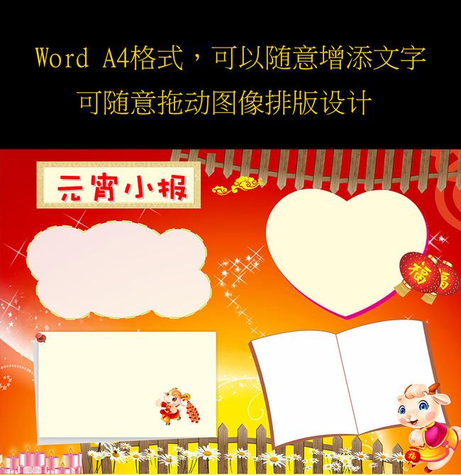 word手抄报模板元旦小报模板a4图片