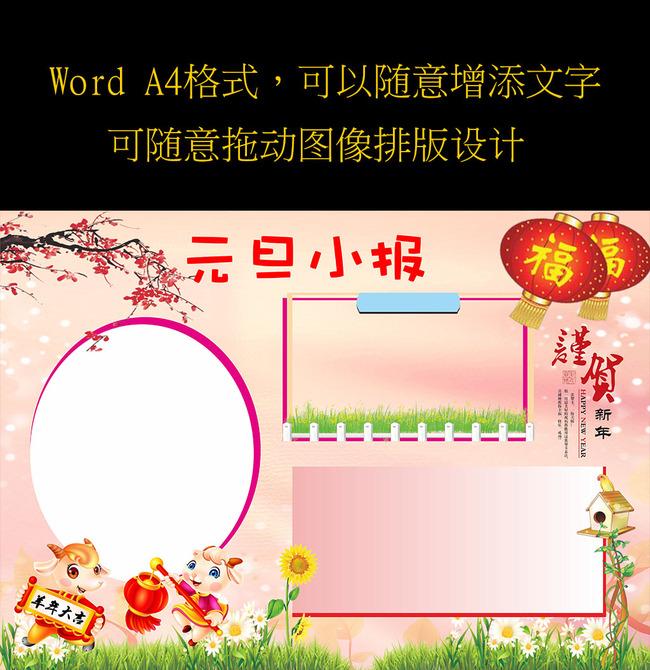 word手抄报模板新年元旦小报模板图片