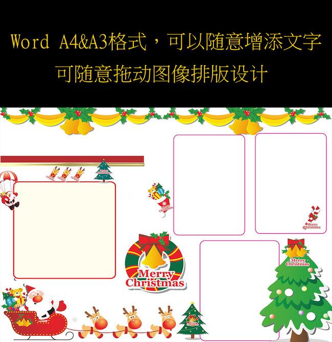 word小报模板简洁圣诞节小报模板