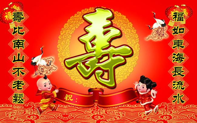 祝寿寿宴背景图片psd分层素材模板下载 祝寿寿宴背景图片psd分层素材