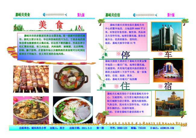 小报|手抄报 > 旅游电子小报模板