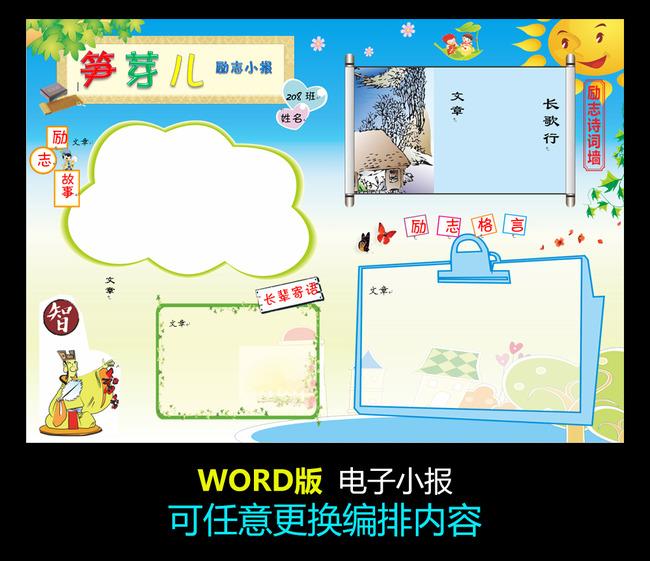 励志小报word电子小报模板