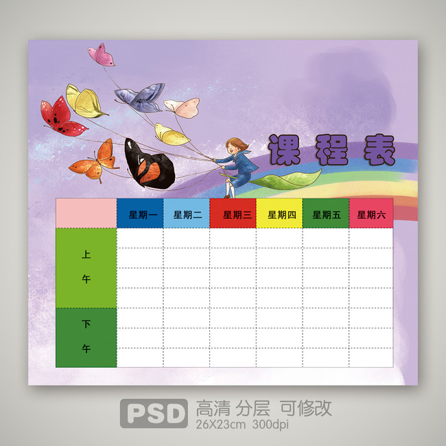 卡通天空蝴蝶精品小学课程表