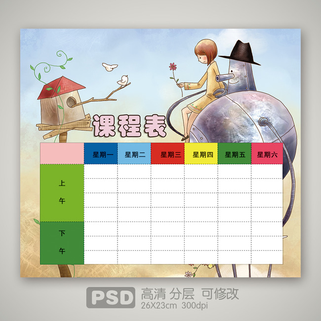 平面设计 vip卡|名片模板 其他卡类模板 > 卡通夏季可爱小学生课程表图片