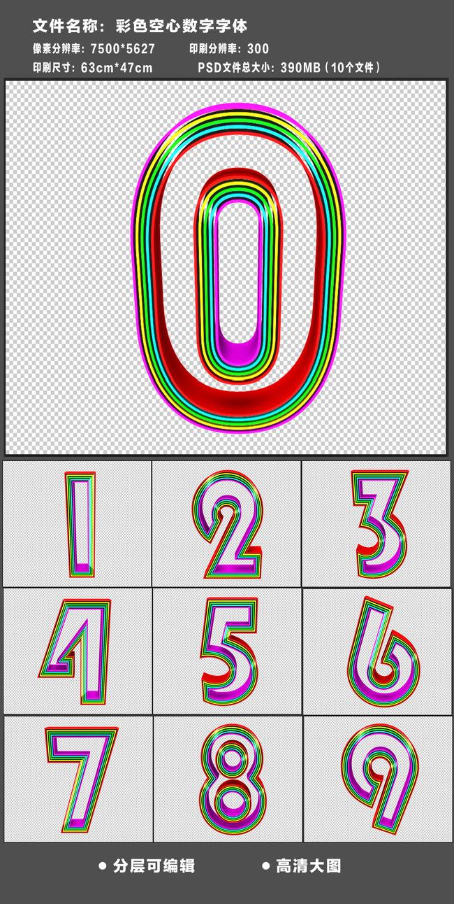 三维数字 三维字体 三维文字图片
