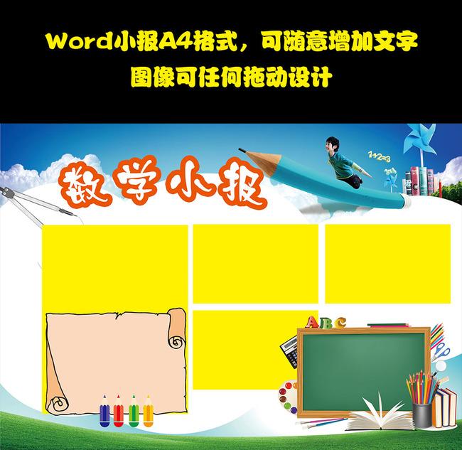 word手抄报模板数学小报版面设计图片