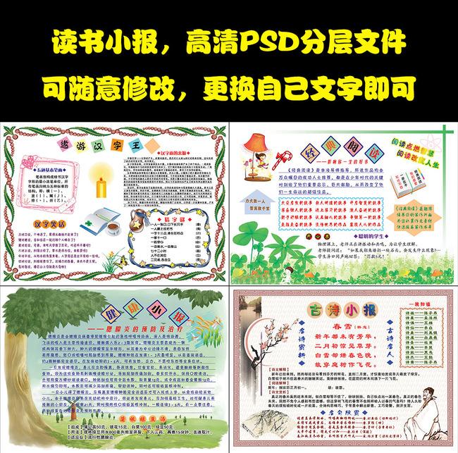 word手抄报小学生读书小报模板