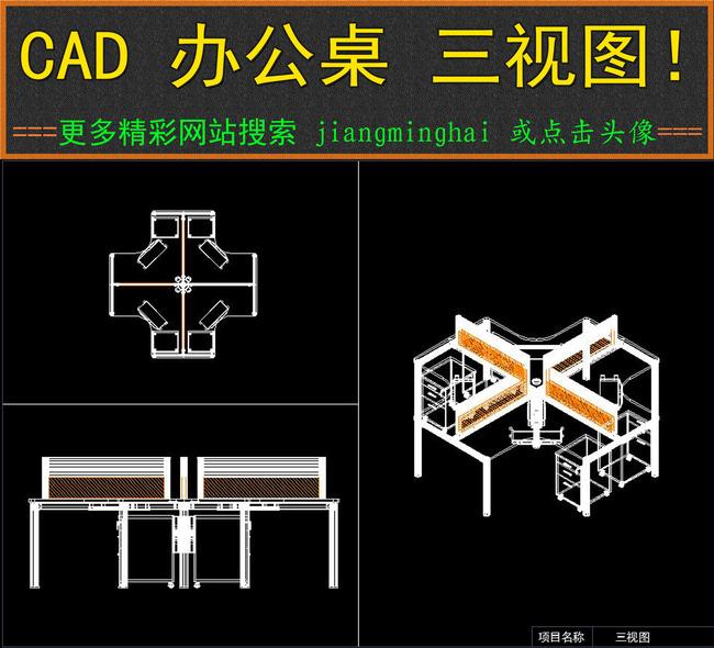 CAD 办公桌 三视图家具 设计 图纸 模板下载 图片