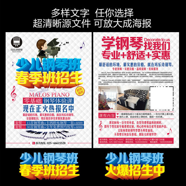 儿童钢琴培训海报