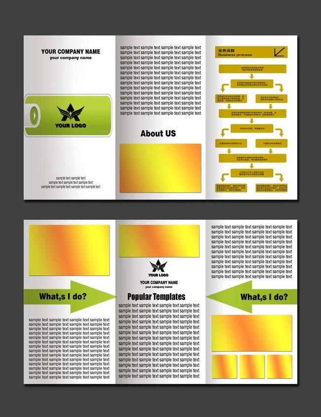 三折页设计模板图片