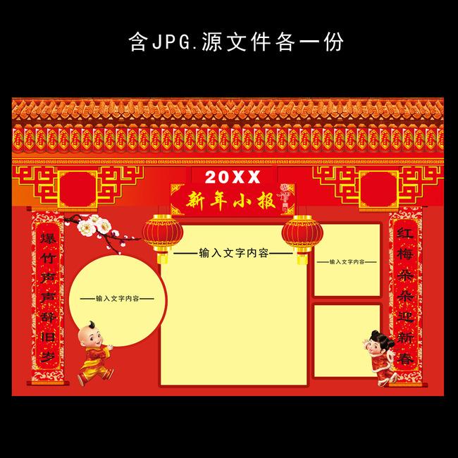 新年春节通用 读书小报 模板边框模板下载 图片