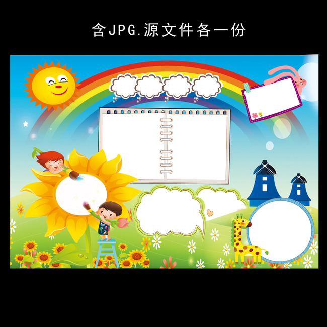 电子手抄报 手抄报 学生... pic2.ooopic.com 宽650x650高