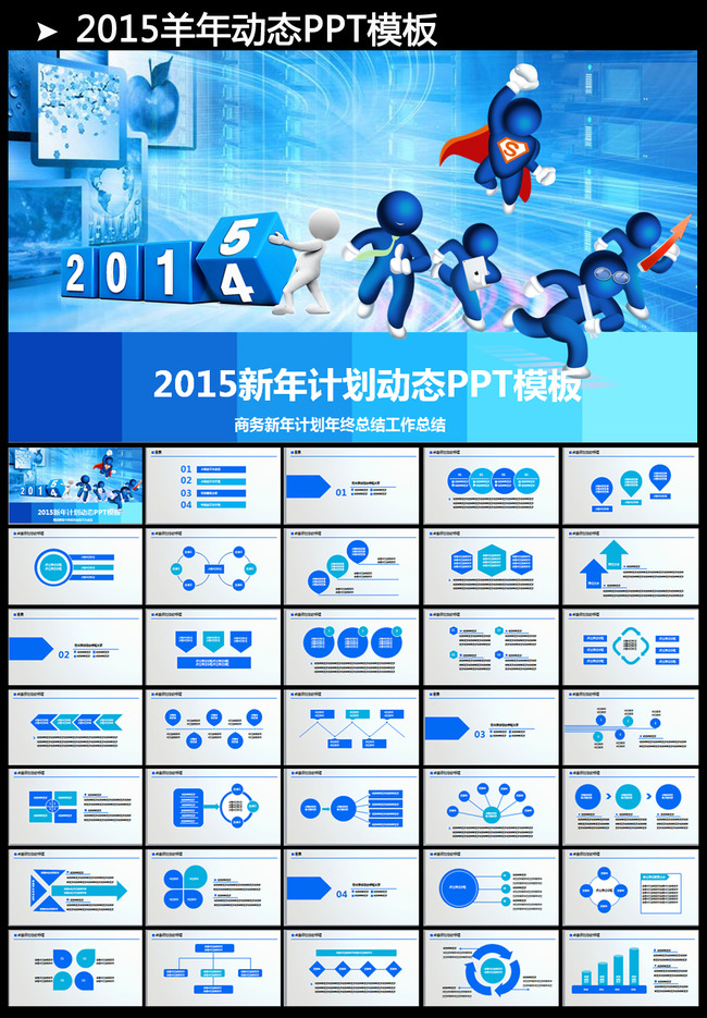 销售人员年度工作总结与工作计划范文ppt模板