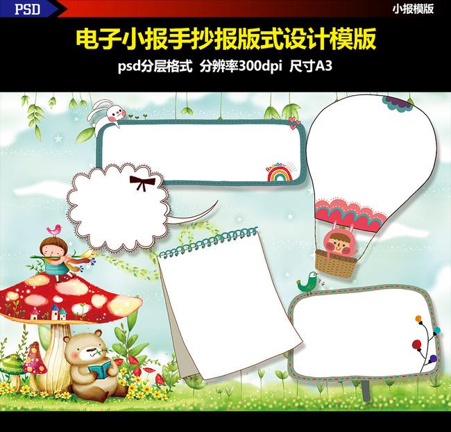 小学生幼儿园科技读书数学小报边框模板