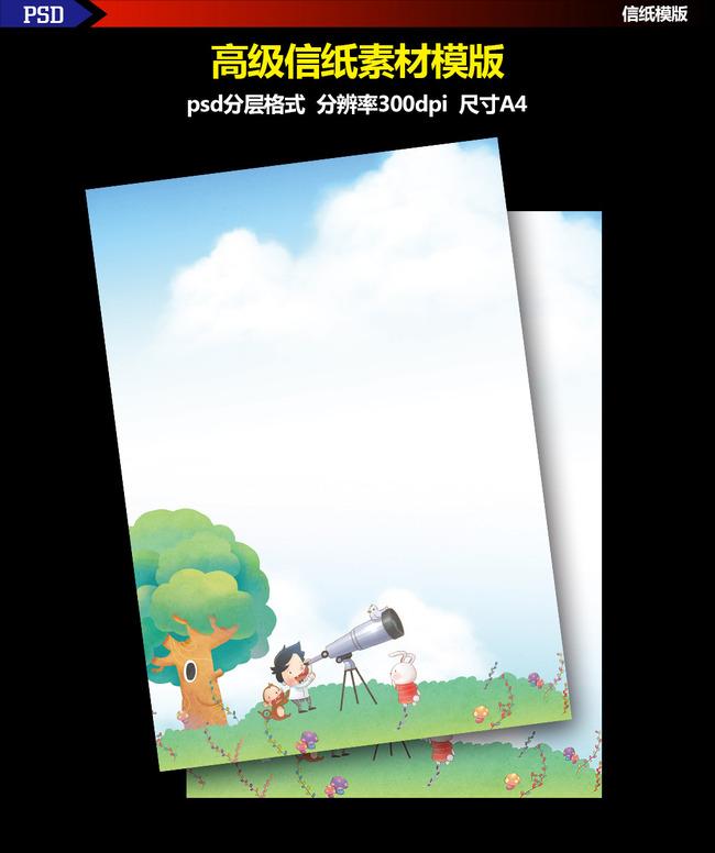 韩国清新手绘童话梦幻信封海报背景