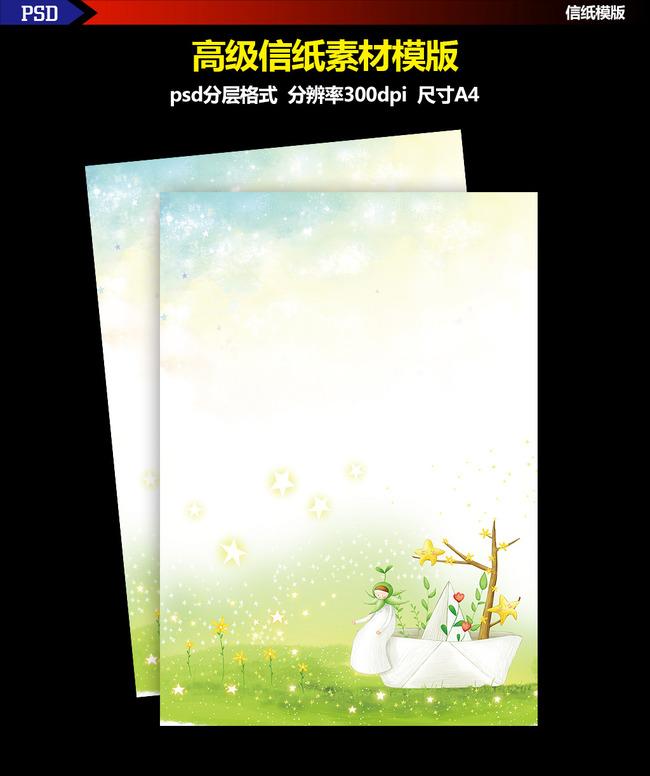 韩国清新手绘童话梦幻小纸船信封海报背景