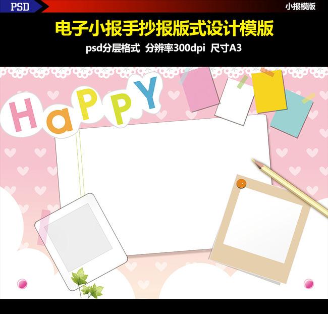 小学生幼儿园读书英语小报边框模板