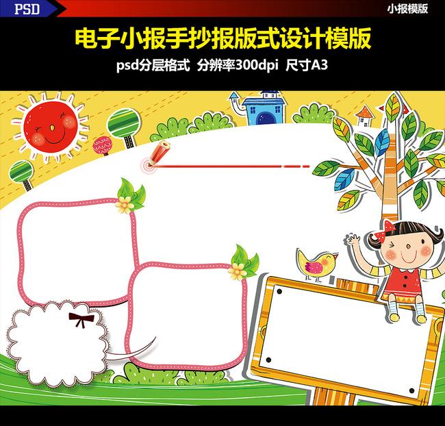 小学生幼儿园学习小报边框模板