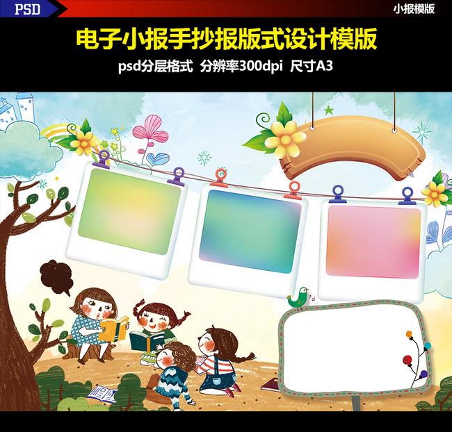 小学生幼儿园读书教学小报边框模板