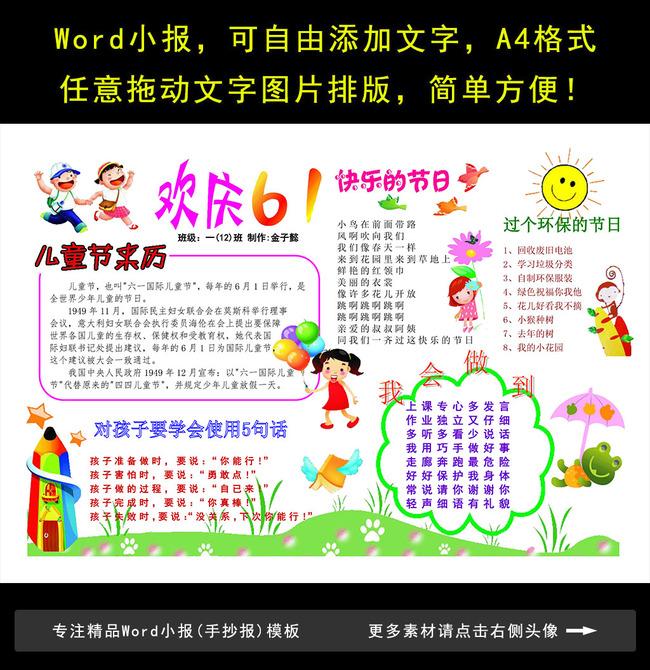 61儿童节电子小报模板图片下载