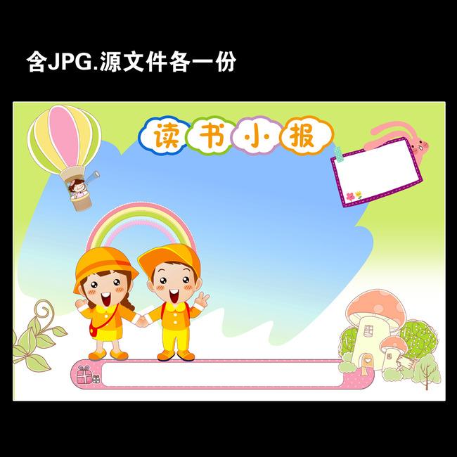 可爱彩虹小学生读书小报寒假手抄