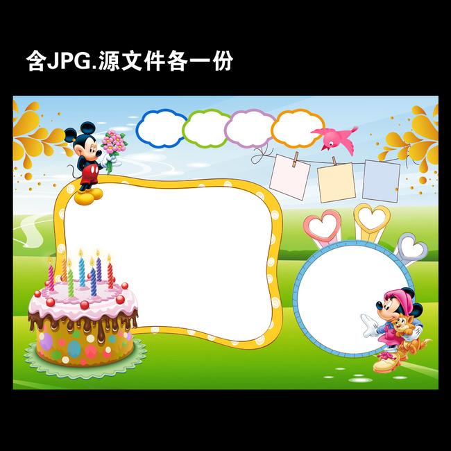 可爱卡通米老鼠生日小报手抄报