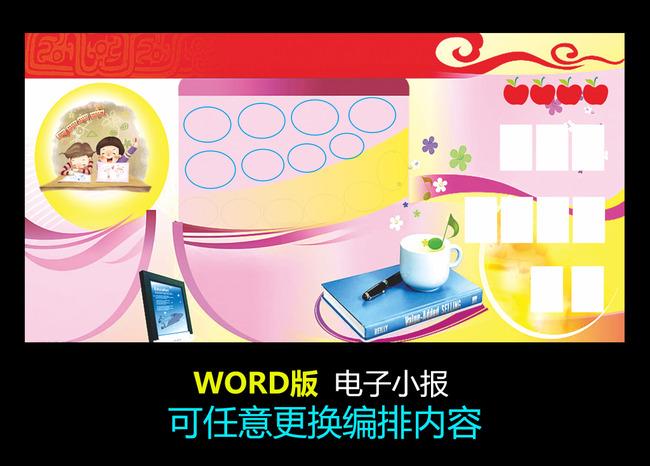 读书简报手抄报电子小报模板word模版