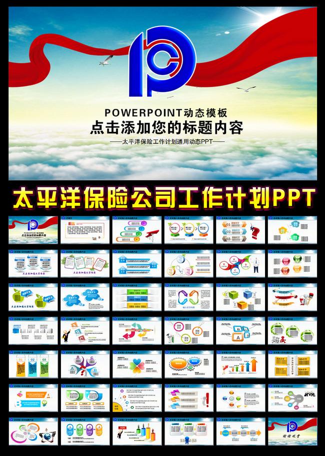 www.shanpow.com_保险总结。