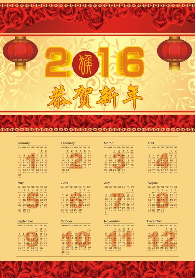 2016猴年日历挂历台历表