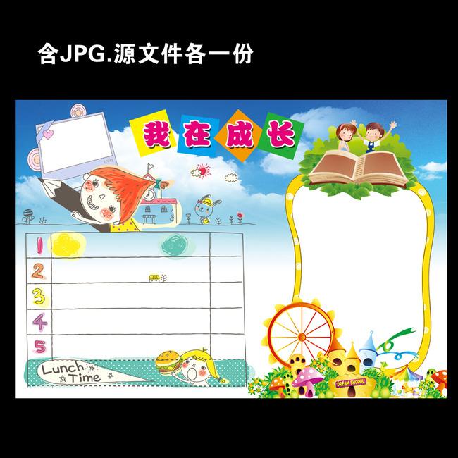 成长青少年小报寒假手抄报模板下载(图片编号:)_小报